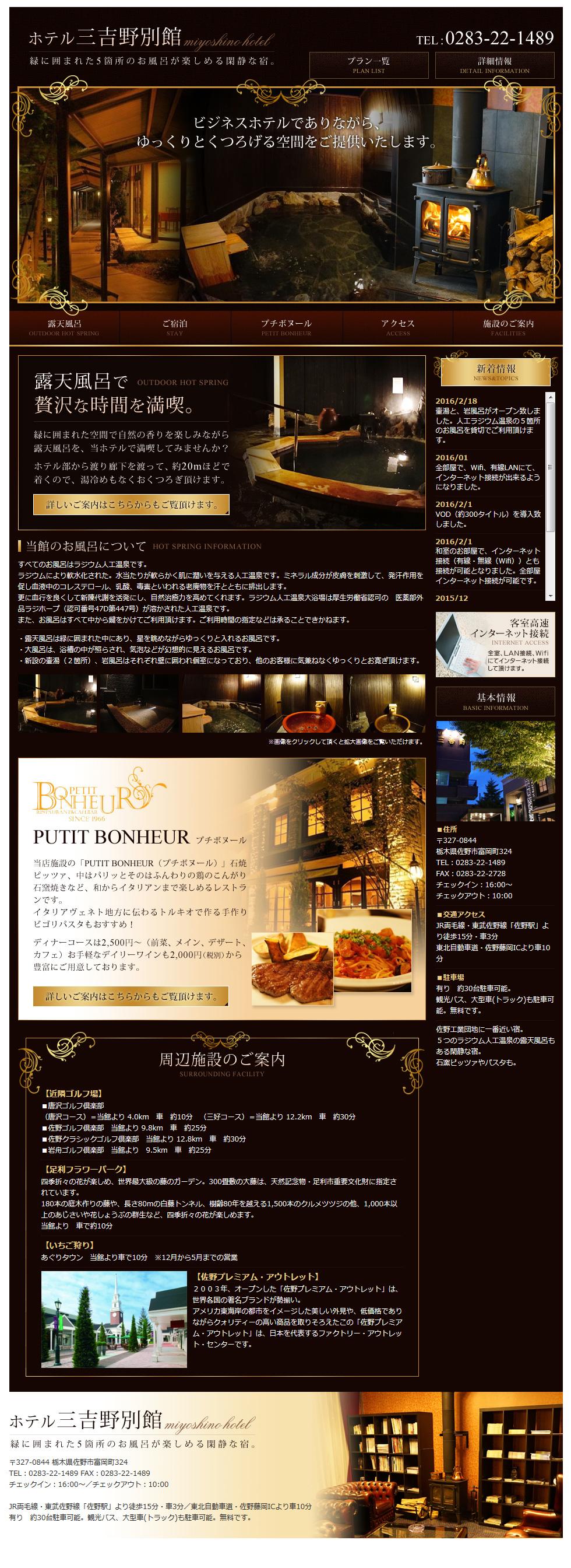 ホテル三吉野別館